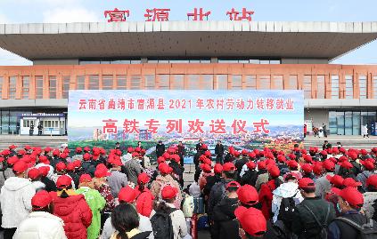 云南:三趟专列载1469名务工人员开启春天之旅